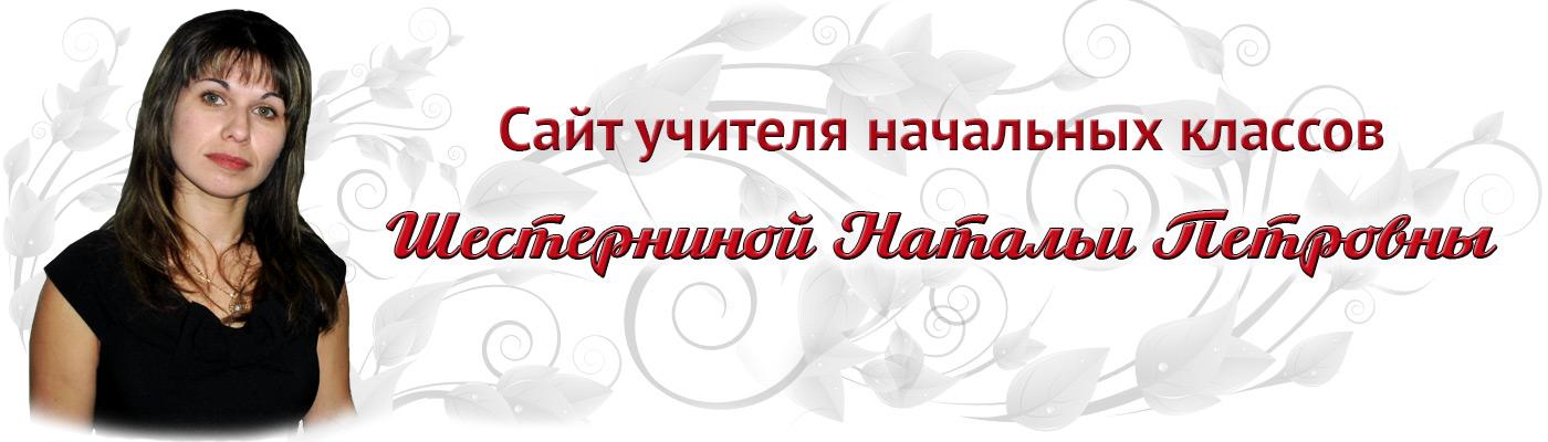 Сайт Шестерниной Натальи Петровны